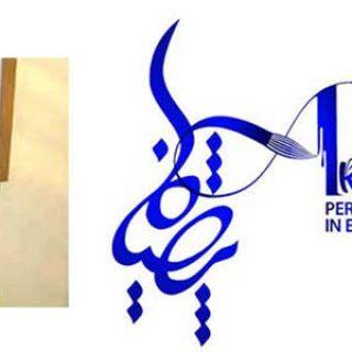 دبیر بخش هنرهای تجسمی جشنواره پارسی زبانان اروپا معرفی شد